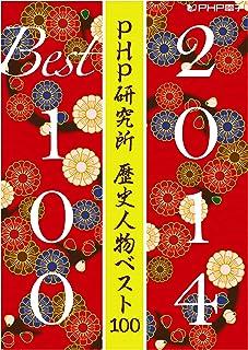 日本市場で強力 PHPインスティテュートヒストリカルピープルベスト1002014PHPエレクトロニック