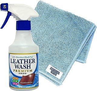 ミズタニ 皮革用洗剤 レザーウォッシュ プレミアム スプレー 300ml 拭き取り用 オリジナルタオル 2点セット 除菌 消臭 カビ取り 手入れ