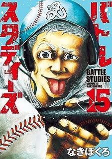 バトルスタディーズ(15) (モーニングコミックス)