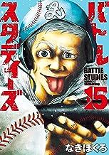 表紙: バトルスタディーズ(15) (モーニングコミックス) | なきぼくろ