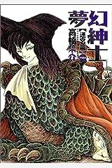 夢幻紳士 迷宮篇 (早川書房) Kindle版
