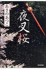 夜叉桜 「弥勒」シリーズ (光文社文庫) Kindle版