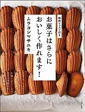 表紙: お菓子はさらにおいしく作れます! | ムラヨシマサユキ