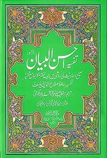 Quran with Urdu Translation (white paper)