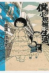 僕の小規模な生活(4) (モーニングコミックス) Kindle版