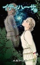 表紙: イティハーサ(10) | 水樹 和佳子