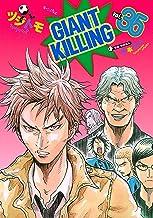 表紙: GIANT KILLING(35) (モーニングコミックス) | 綱本将也