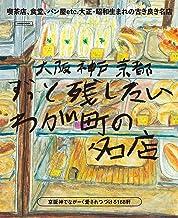 表紙: 大阪神戸京都 ずっと残したいわが町の名店 (エルマガmook) | 京阪神エルマガジン社