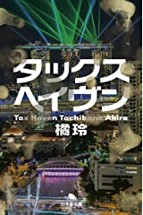 タックスヘイヴン Tax Haven (幻冬舎文庫) Kindle版