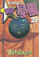 超・学校法人スタア學園(20) (ヤングマガジンコミックス)