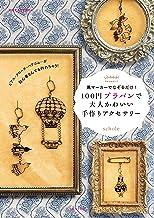 表紙: 100円プラバンで大人かわいい手作りアクセサリー (別冊すてきな奥さん) | schole