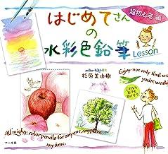 表紙: はじめてさんの水彩色鉛筆Lesson 超初心者編 | 杉原美由樹