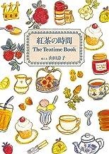 表紙: 紅茶の時間 The Teatime Book | 山田 詩子