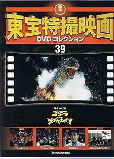 隔週刊 東宝特撮映画DVDコレクション(39)[ゴジラVSデストロイア]