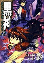 黒神 16巻 (デジタル版ヤングガンガンコミックス)