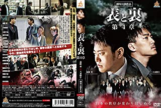 表と裏 第4章 [DVD]