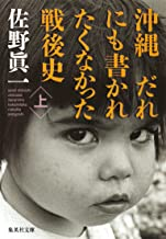 表紙: 沖縄 だれにも書かれたくなかった戦後史 上 (集英社文庫) | 佐野眞一