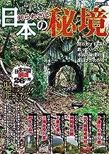表紙: 命がけで行ってきた 知られざる日本の秘境 | 鹿取茂雄