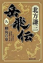 表紙: 岳飛伝 九 曉角の章 (集英社文庫) | 北方謙三