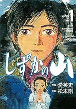 しずかの山(1) (イブニングコミックス)