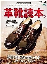 表紙: 別冊2nd 革靴読本。[雑誌]   2nd編集部