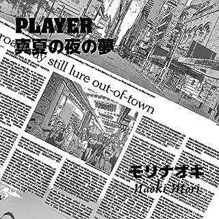 PLAYER/真夏の夜の夢