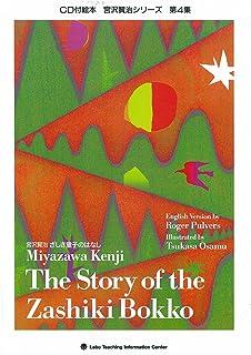 ざしき童子のはなし The Story of the Zashiki Bokko (英語・日本語CD付き)...