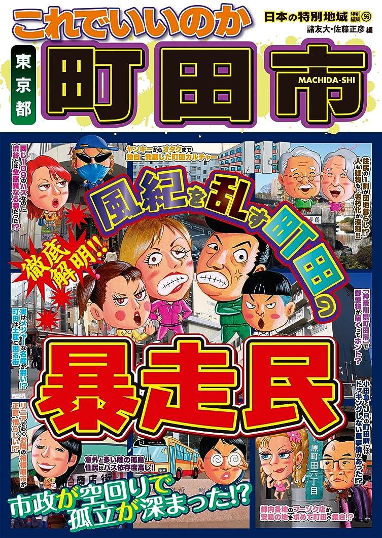 つかいます常識腕日本の特別地域 特別編集56 これでいいのか 東京都 町田市