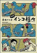 表紙: 今日もインコ様々 (ぶんか社コミックス) | 東條さち子
