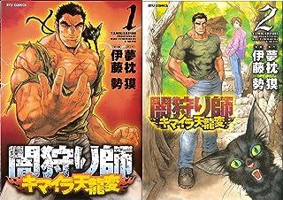 闇狩り師キマイラ天龍変 全2巻  完結セット