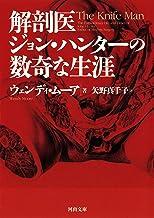 表紙: 解剖医ジョン・ハンターの数奇な生涯 (河出文庫) | 矢野真千子