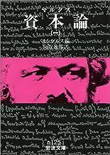表紙: マルクス 資本論 1 (岩波文庫) | 向坂 逸郎