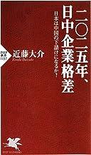 表紙: 二〇二五年、日中企業格差 日本は中国の下請けになるか? (PHP新書)   近藤 大介