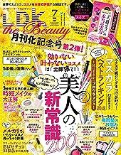 表紙: LDK the Beauty (エル・ディー・ケー ザ ビューティー)2018年7月号 [雑誌]   LDK the Beauty編集部