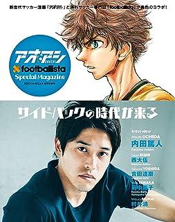 アオアシ × footballista Special Magazine