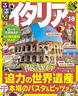 るるぶイタリア'18 (るるぶ情報版 B 1)