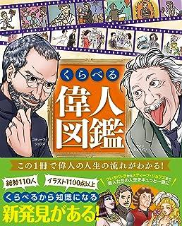くらべる偉人図鑑
