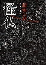 表紙: 「超」怖い話 怪仏 「超」怖い話シリーズ (竹書房文庫) | 久田樹生