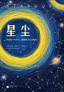 星尘(读客熊猫君出品,一部畅销20年的浪漫奇幻经典!《美国众神》作者尼尔·盖曼无比浪漫的奇幻经典!)