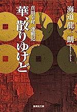 表紙: 華、散りゆけど 真田幸村 連戦記 (集英社文庫) | 海道龍一朗