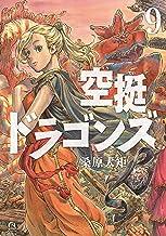 空挺ドラゴンズ(9) (アフタヌーンコミックス)