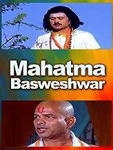 Mahatma Basweshwar