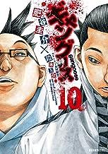 表紙: ギャングース(10) (モーニングコミックス) | 鈴木大介