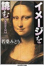 表紙: イメージを読む (ちくま学芸文庫) | 若桑みどり