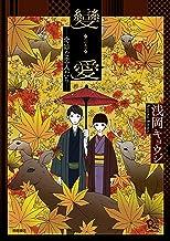變愛-奇妙な恋人たち- (RYU COMICS)