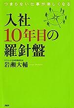 表紙: 入社10年目の羅針盤 つまらない仕事が楽しくなる | 岩瀬大輔