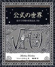 表紙: 公式の世界:数学と物理の重要公式150 アルケミスト双書 | 駒田 曜