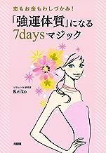 表紙: 恋もお金もわしづかみ! 「強運体質」になる7daysマジック 大和出版 | Keiko
