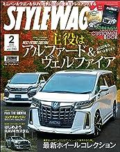 表紙: STYLE WAGON (スタイル ワゴン) 2020年 2月号 [雑誌] | 三栄