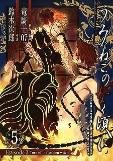 うみねこのなく頃に Episode2:Turn of the golden witch 5巻 (デジタル版Gファンタジーコミックス)